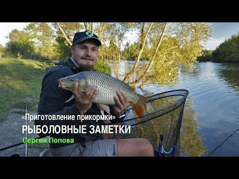 видео рыбалка приготовление наживки