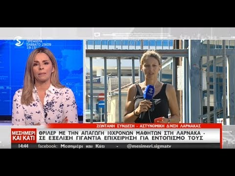 Video - Κύπρος: Πως έφτασε η αστυνομία στα παιδιά και τον απαγωγέα τους (video)