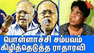 போலீசை வெளுத்து வாங்கிய ராதாரவி : Radharavi Angry Speech About Pollachi Issue | Latest Speech