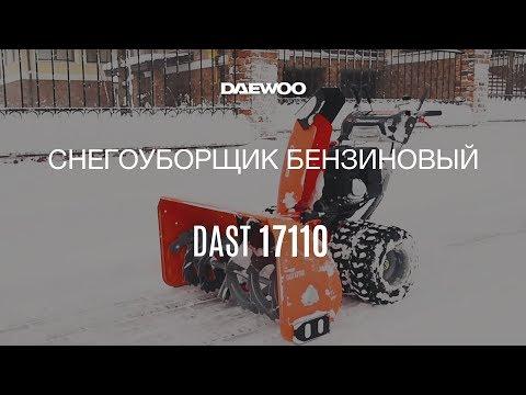 Обзор снегоуборщика DAEWOO DAST 17110