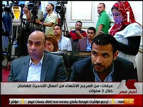 المؤتمر الصحفى للدكتور هشام عرفات وزير النقل عقب اجتماع مجلس الوزراء بخصوص السكة الحديد