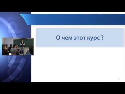 Лекция 1: Введение в курс Web-технологий (видео)