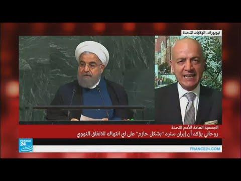 العرب اليوم - شاهد: ما اللافت في كلمة الرئيس الإيراني؟