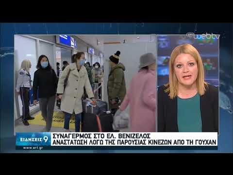 Αναστάτωση στο «Ελ. Βενιζέλος» λόγω της παρουσίας ταξιδιωτών από τη Γουχάν | 26/01/2020 | ΕΡΤ