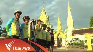 ทุกทิศทั่วไทย - 4 พ.ย. 58