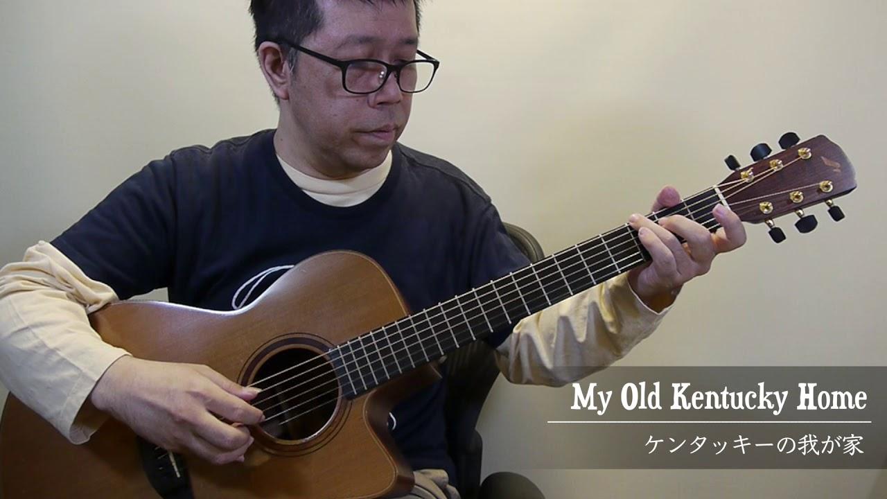 ケンタッキーの我が家/南澤大介 (acoustic guitar solo)