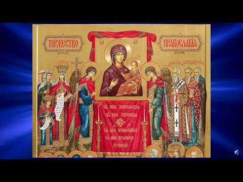 «Свет православия». 17.03.19. 729 выпуск.