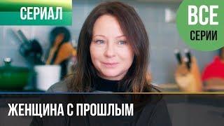 ▶️ Женщина с прошлым все серии — Мелодрама 2019 | Сериал 2019