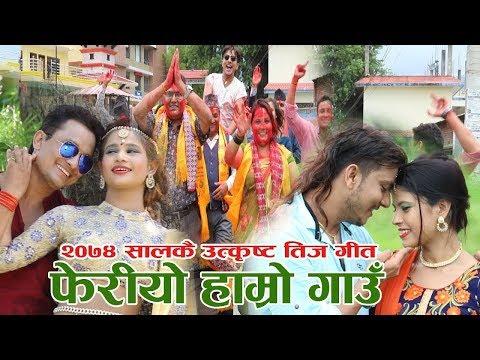 (New Teej Song 2075/2018 || Pheriyo Hamro Gaun || Prachanda G C - Anuradha Gharti Ft. Krishan Babu - Duration: 12 minutes.)