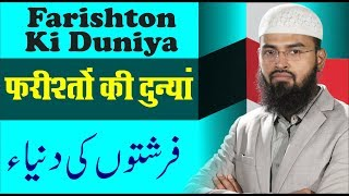 Farishton Ki Duniya - World of The Noble Angels By Adv. Faiz Syed full download video download mp3 download music download