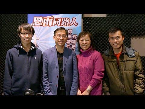 電台節目 霍少峰家庭 (01/18/2015多倫多播放)