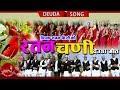 Deepak Sangam BC & Tika Pun Ft. Rajesh Singh & Hemani Dhungal