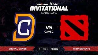 Digital Chaos vs Thundercatz, Вторая карта, SL Imbatv Invitational S5 Qualifier