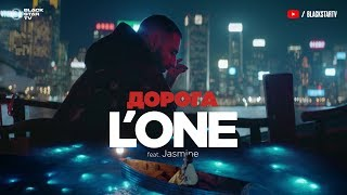 Download Lagu L'ONE feat. Jasmine - Дорога (премьера клипа, 2017) Mp3