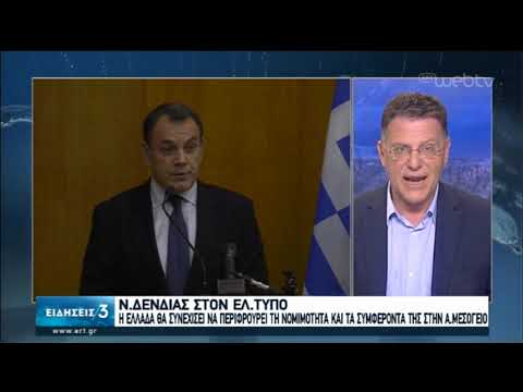 Οι διπλωματικές κινήσεις της Αθήνας απέναντι στην τουρκική προκλητικότητα | 26/01/2020 | ΕΡΤ