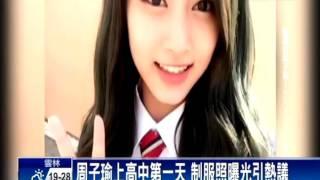 周子瑜上高中第一天 制服照曝光引熱議-民視新聞