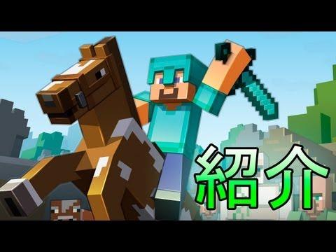 【Minecraft】1.6.1アップデート紹介 ★馬など★