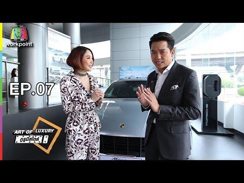 Art Of Luxury กูรูมีสไตล์ | EP.07 | 29 ก.ย. 60 Full HD