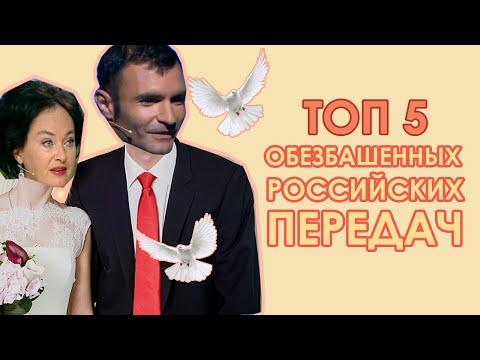 ТОП-5 ОБЕЗБАШЕННЫХ РОССИЙСКИХ ПЕРЕДАЧ (видео)