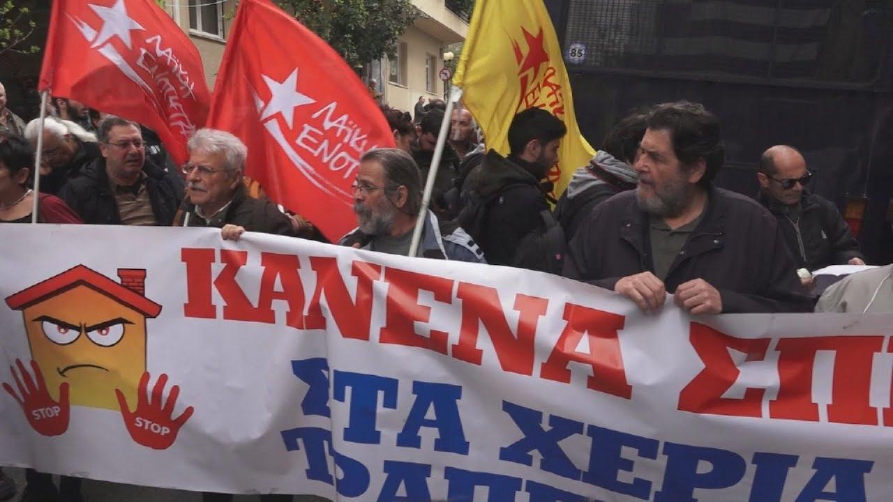 Συγκέντρωση διαμαρτυρίας κατά  των ηλεκτρονικών πλειστηριασμών