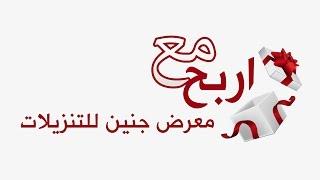 برنامج أربح مع معرض جنين للتنزيلات - 13 رمضان