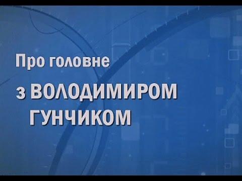 """Про головне з В. Гунчиком"" за 22.10.16"