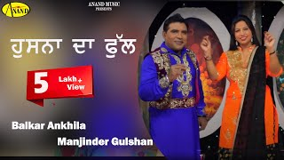Download Lagu Husna Da Full II Balkar Ankhila II Manjinder Gulshan II Anand Music II New Punjabi Song 2015 Mp3