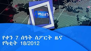 የቀን  7 ስዓት ስፖርት  ዜና ...የካቲት 18/2012|etv