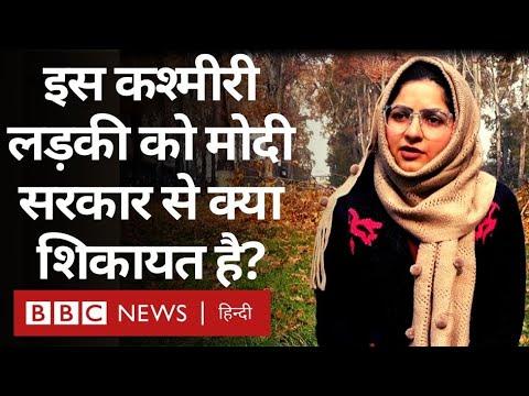 BBC KASHMIR NEWS