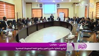 توقيع اتفاقية مشروع تطوير برنامج انظمة المعلومات المحاسبية في جامعة خضوري