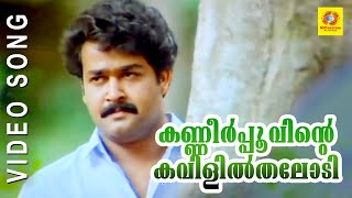 Video Evergreen Film Song | Kanneer Poovinte | Kireedom | Malayalam Film Song MP3, 3GP, MP4, WEBM, AVI, FLV Januari 2019