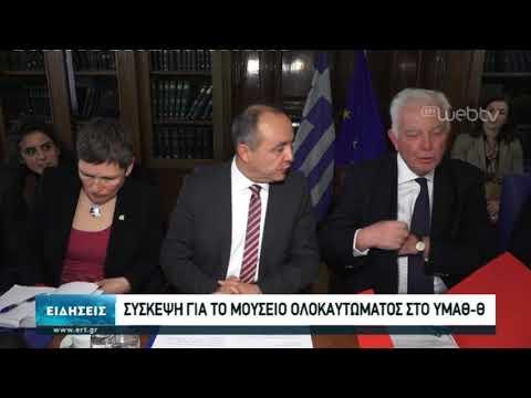 Σύσκεψη για το μουσείο Ολοκαυτώματος στο ΥΜΑ-Θ   11/02/2020   ΕΡΤ