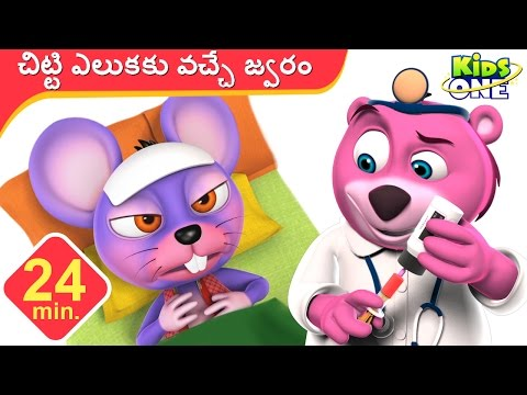 Today is Tuesday Rat got Fever | Telugu Rhymes for Children | 24 Min Compilation