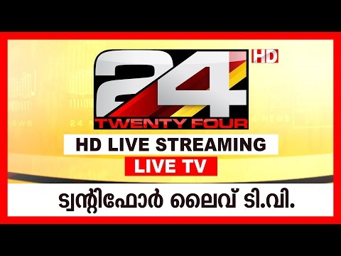 24 News Live TV | Live latest Malayalam News | Twenty Four | HD Live Streaming