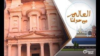 تعرف على المدينة الأردنية إحدى عجائب الدنيا السبع