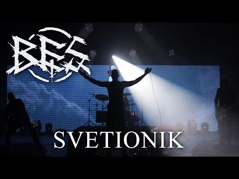 Supergrupa BES singlom 'Svetionik' najavljuje prvenac