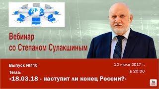 Вебинар профессора Сулакшина #110 «18.03.18 — Что изменится?»