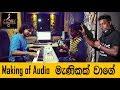 Manikak Wage මැණිකක් වාගේ - Samith K Senarath [Making Of Audio]