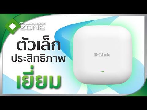 รีวิว D-LINK DAP-2230 Wireless N PoE Access Point : ตัวเล็ก ประสิทธิภาพเยี่ยม