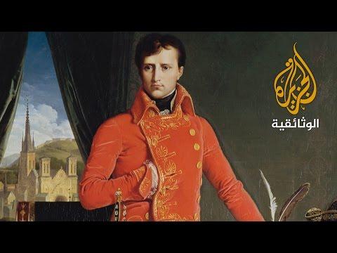 نابليون إمبراطور من عدم