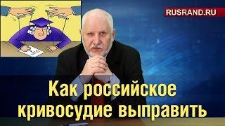 Как российское кривосудие выправить
