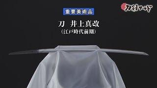 刀重要美術品「井上真改」刀剣ワールド動画