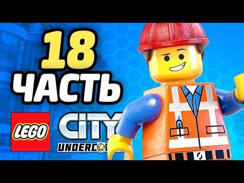 LEGO City Undercover Прохождение - ЧАСТЬ 18 - ЭММЕТ? (видео)