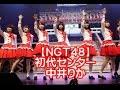 【NGT48】初代センターは中井りか★4月12日デビュー決定!!