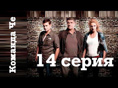 Команда Че. Сериал. 14 серия - DomaVideo.Ru