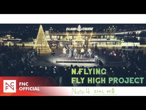 N.Flying [FLY HIGH PROJECT NOTE 4. 다시, 여름] Upcoming Video