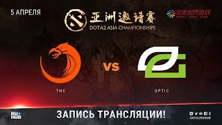 TNC vs OpTic, DAC 2018 [Jam, Goblak]