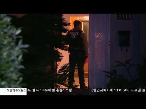 LA 카운티 주민 3분의 1, '추방 우려'  4.04.17 KBS America News