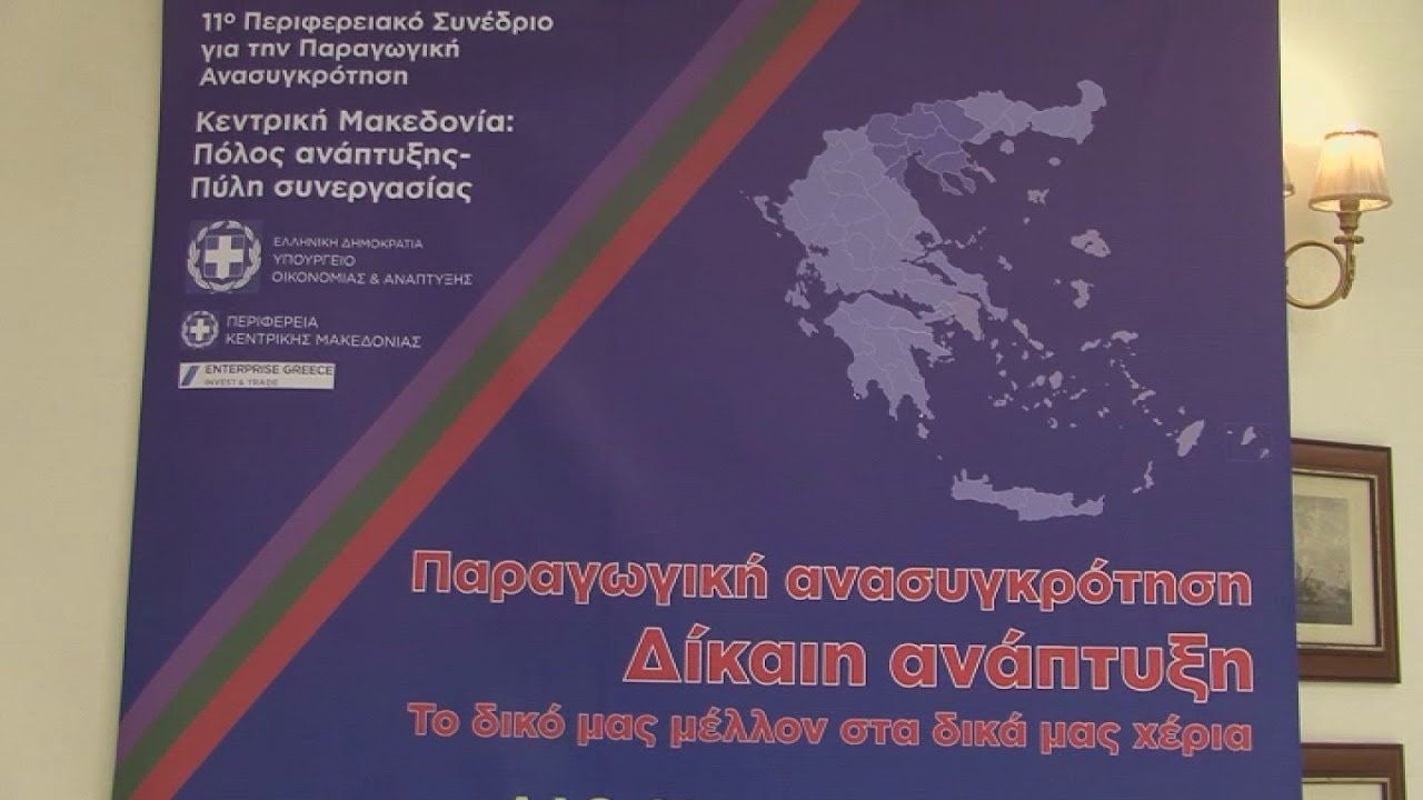 Δεύτερη ημέρα του 11ου Συνεδρίου Παραγωγικής Ανασυγκρότησης στην Περιφέρεια Κεντρικής Μακεδονίας