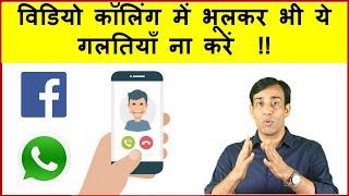 Video Big mistakes during video calling !! वीडियो कॉलिंग में भूलकर भी ये गलतियाँ ना करें !! download in MP3, 3GP, MP4, WEBM, AVI, FLV January 2017